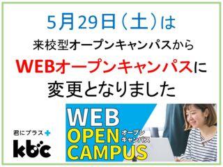 5/29(土)のオープンキャンパスは【来校型からWEB】に変更となりました