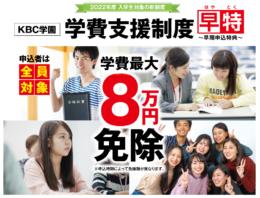 6/1より開始!【早特】8万円の学費免除制度!