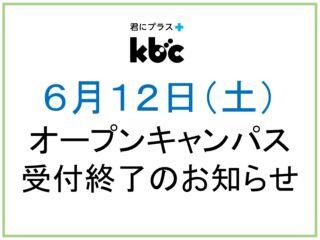 6/12(土)オープンキャンパス受付終了のお知らせ