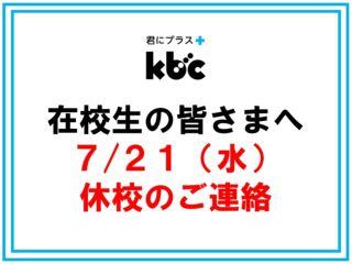 【在校生の皆さまへ】7/21(水)休校のご連絡