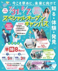 7/31(土)・8/7(土)スペシャルオープンキャンパスへ行こう!(今こそ早めに、未来に向けて知る・体験・発見)