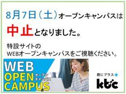 8/7(土)オープンキャンパス中止のご連絡